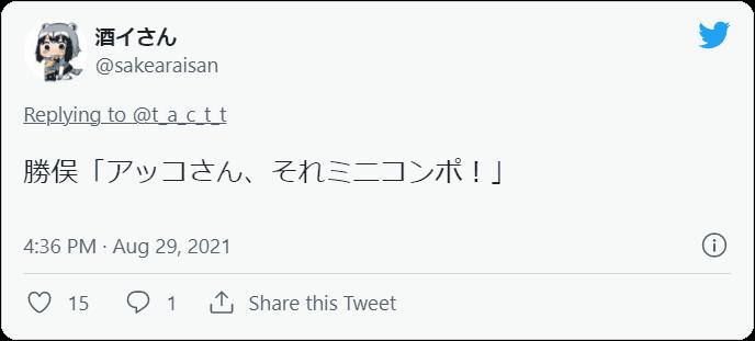 酒イさんさんはTwitterを使っています