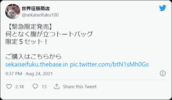 世界征服商店さんはTwitterを使っています