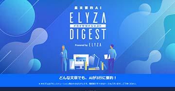 ELYZA DIGEST