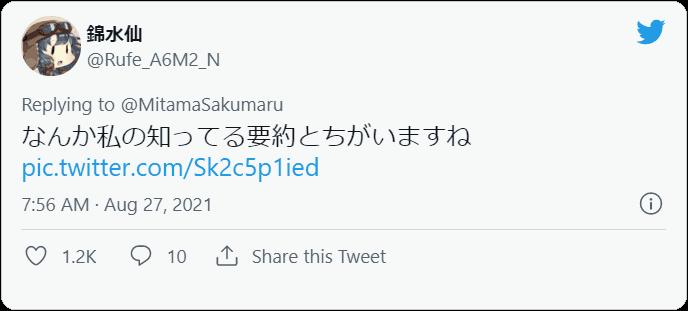 錦水仙さんはTwitterを使っています