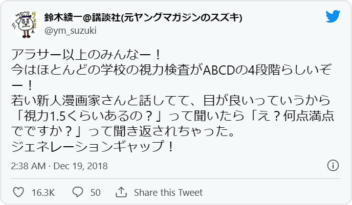 鈴木綾一@講談社(元ヤングマガジンのスズキ)さんはTwitterを使っています