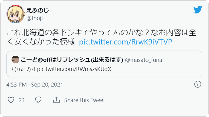 えふのじさんはTwitterを使っています