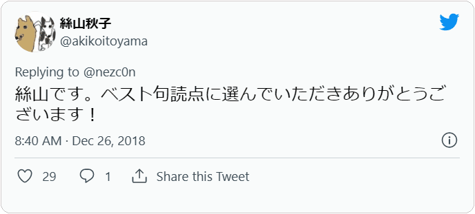 絲山秋子さんはTwitterを使っています