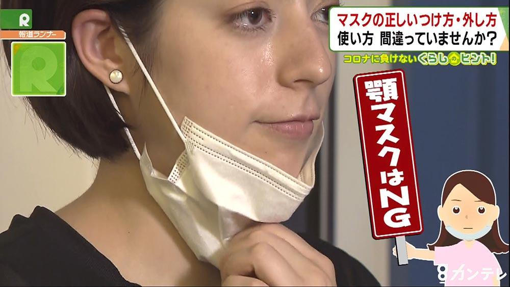 あごマスク