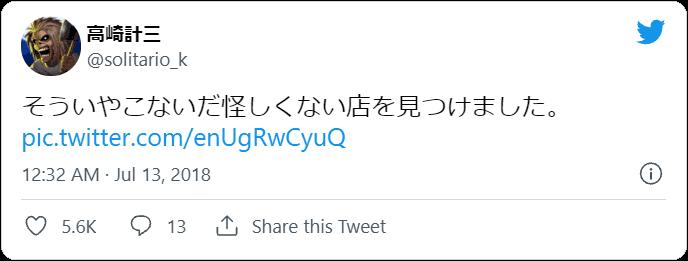 高崎計三さんはTwitterを使っています