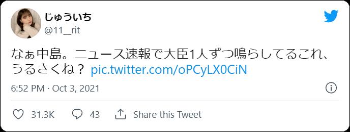 じゅういちさんはTwitterを使っています