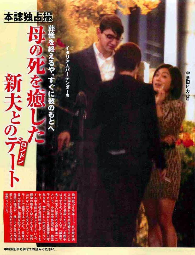 宇多田ヒカルがまるで大阪のおばちゃん