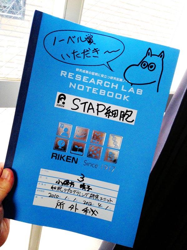 小保方さんの実験ノートとされる写真