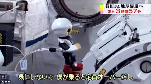 宇宙飛行士の若田光一さんと会話実験ロボット「キロボ」くんのお別れ