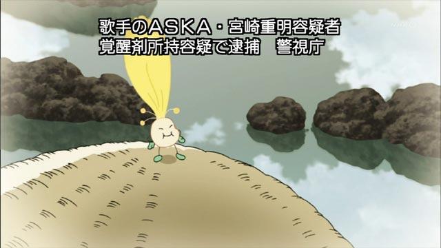 CHAGE and ASKAのASKAが覚醒剤取締法違反の疑いで逮捕