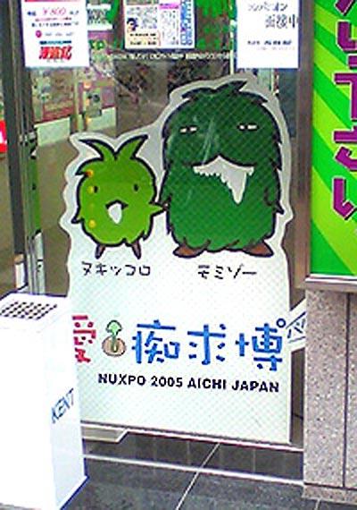 本家の名前・ロゴをパクった「愛・痴求博」「ヌキッコロ」と「モミゾー」