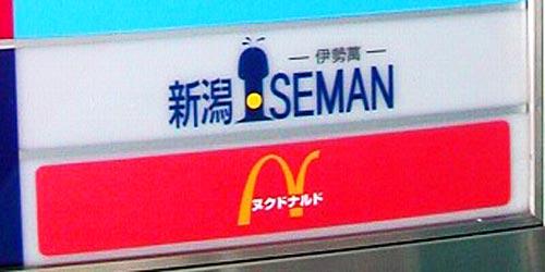 本家の名前・ロゴをパクった「新潟伊勢萬」「ヌクドナルド」