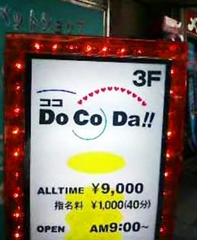 本家の名前・ロゴをパクった「ココ ドコダ!!」