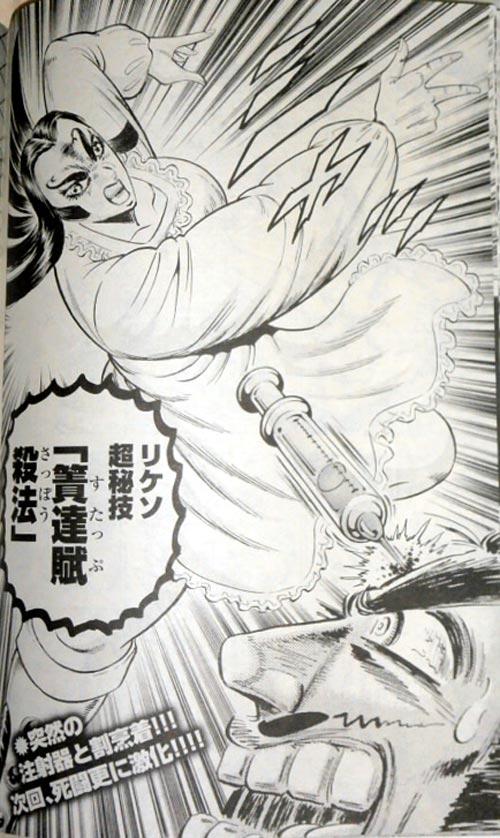 リケソ超秘技「簀達賦殺法」