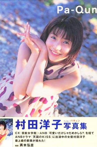 村田 洋子