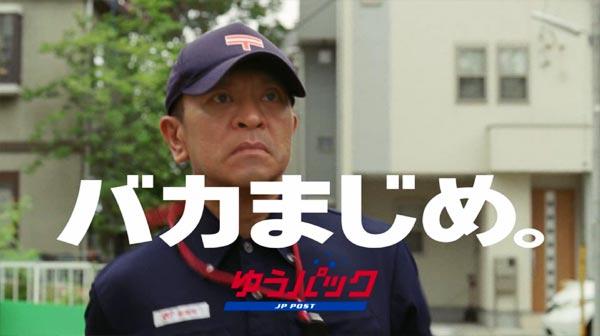 ゆうパック 松本人志CM「バカまじめ」