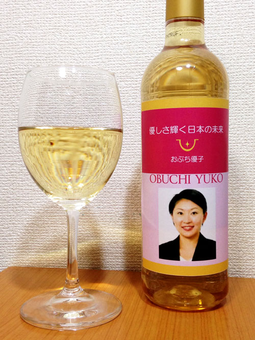 乾杯! 小渕優子ワイン