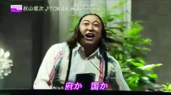 ロバート秋山「TOKAKUKA」from オモクリ監督094844