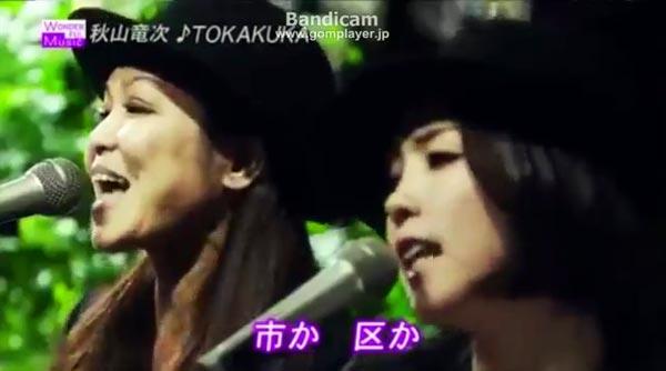 ロバート秋山「TOKAKUKA」from オモクリ監督094846