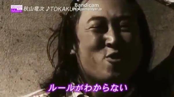 ロバート秋山「TOKAKUKA」from オモクリ監督094856