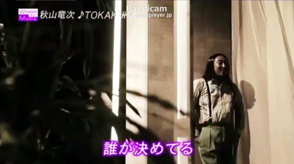 ロバート秋山「TOKAKUKA」from オモクリ監督094858