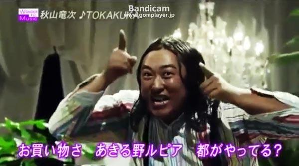 ロバート秋山「TOKAKUKA」from オモクリ監督094900