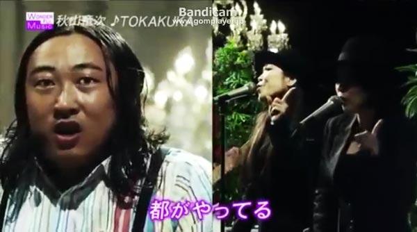 ロバート秋山「TOKAKUKA」from オモクリ監督094901