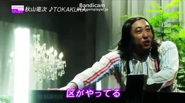 ロバート秋山「TOKAKUKA」from オモクリ監督094904