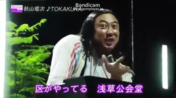 ロバート秋山「TOKAKUKA」from オモクリ監督094906
