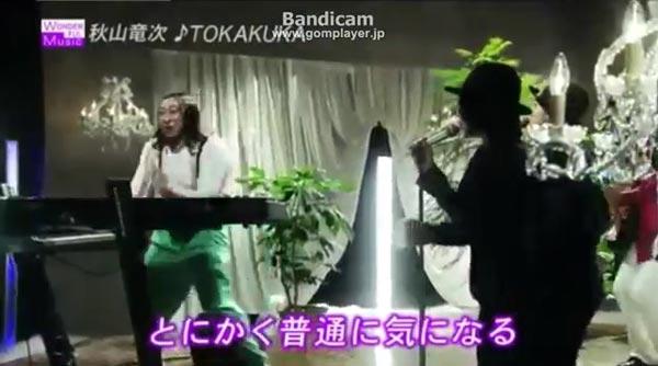 ロバート秋山「TOKAKUKA」from オモクリ監督094909