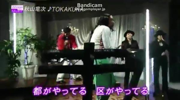 ロバート秋山「TOKAKUKA」from オモクリ監督094911
