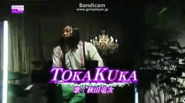 ロバート秋山「TOKAKUKA」from オモクリ監督