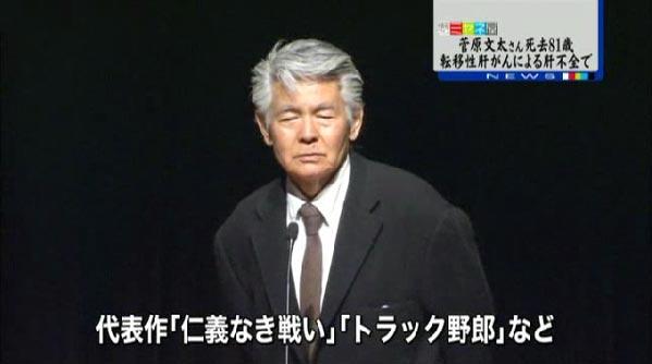 菅原文太の画像 p1_15