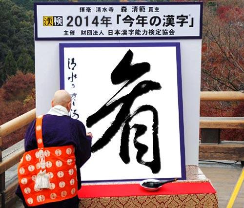 僕個人の「今年の漢字」
