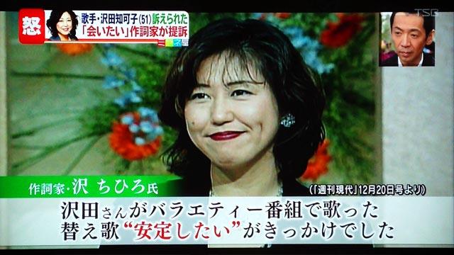 沢田知可子が作詞家・沢ちひろに訴えられる