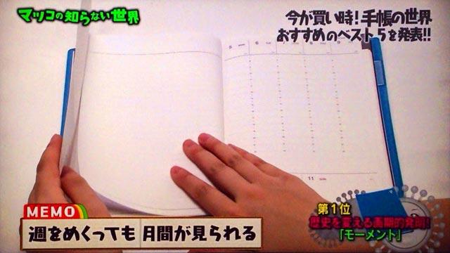 手帳評論家・舘神龍彦氏オススメの手帳143230