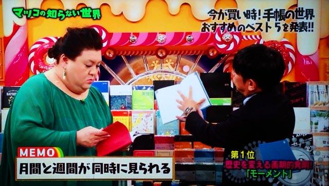 手帳評論家・舘神龍彦氏オススメの手帳143231