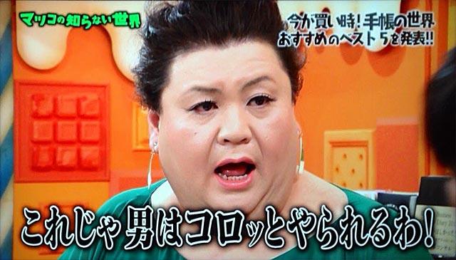 手帳評論家・舘神龍彦氏オススメの手帳143233