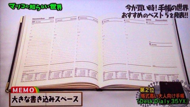 手帳評論家・舘神龍彦氏オススメの手帳143238