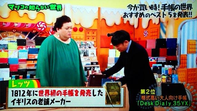 手帳評論家・舘神龍彦氏オススメの手帳143239