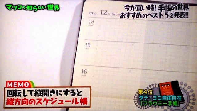 手帳評論家・舘神龍彦氏オススメの手帳143245