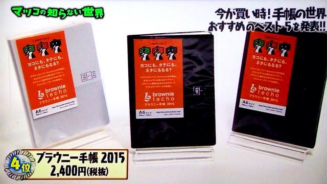 手帳評論家・舘神龍彦氏オススメの手帳ベスト5