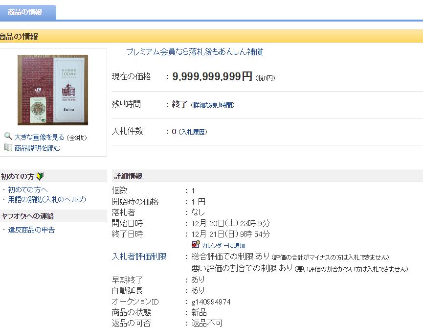 ヤフオクでは最高値の入札99億円!「東京駅限定Suica」