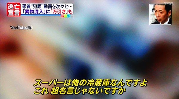 """異物混入・万引き動画YouTube投稿少年の""""名言"""""""