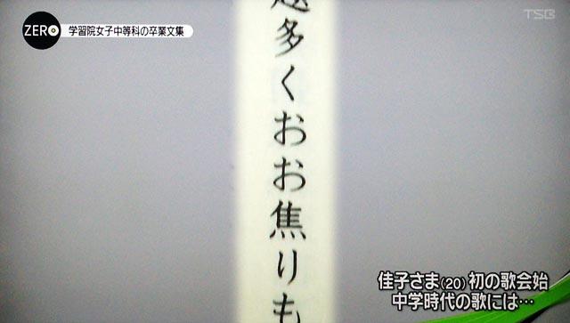 佳子さま中学卒業文集での歌
