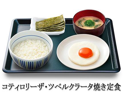 コティロリーザ・ツベルクラータ焼き定食