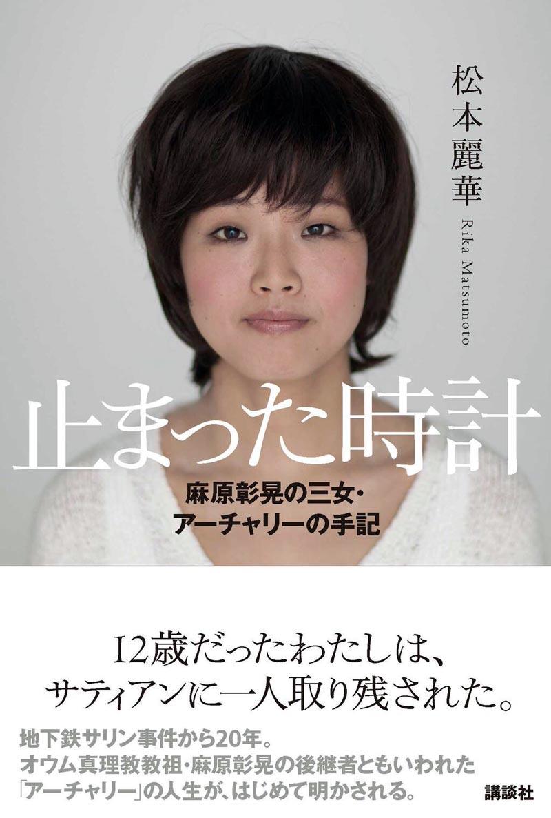 オウム松本死刑囚の三女・アーチャリー(松本麗華)手記出版「止まった時計」