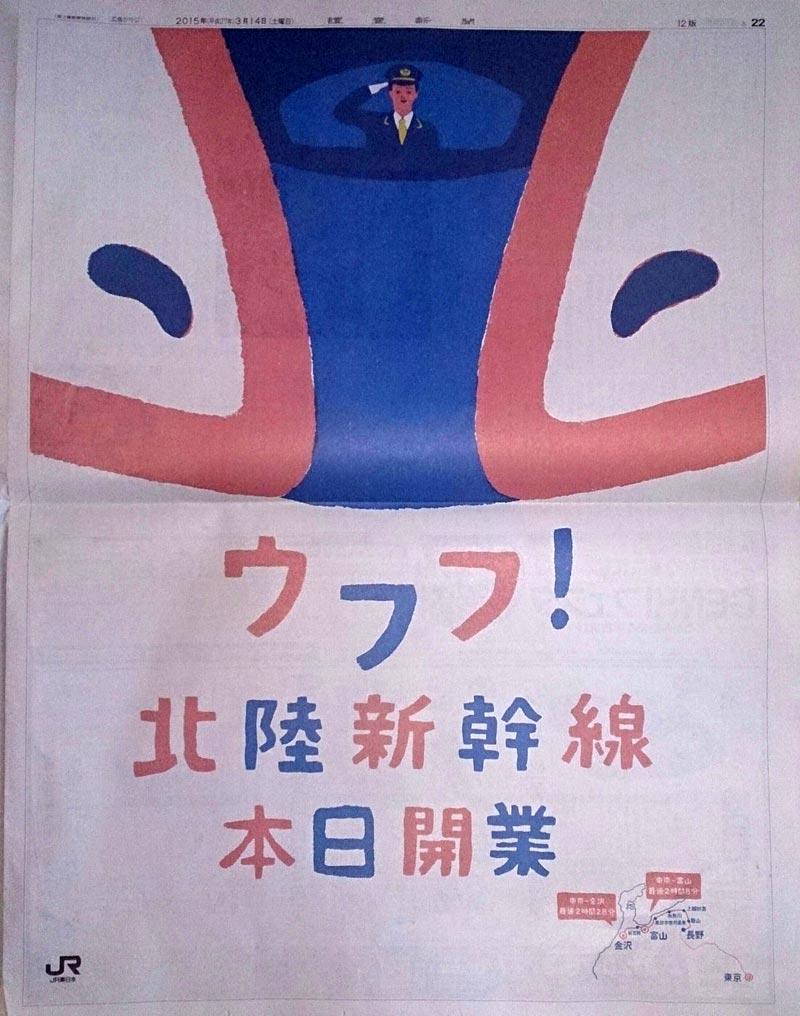 北陸新幹線開業の新聞広告