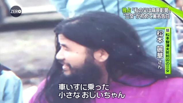 松本麗華(オウム・松本智津夫死刑囚の三女)が実名・顔出しインタビュー
