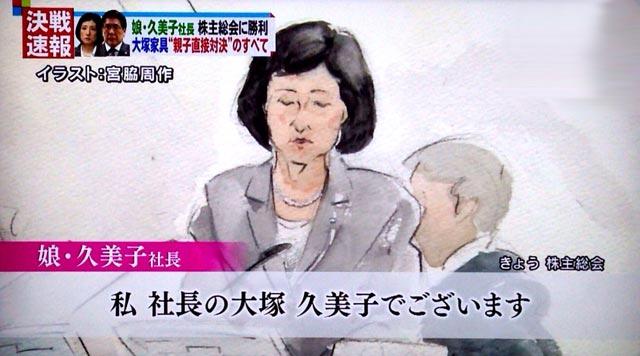 "大塚家具お家騒動 株主総会で娘の久美子社長""勝利"""
